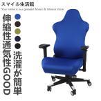 ゲーミングチェア レーシングチェア 椅子カバー 全色5色 ワッフル おしゃれ 背もたれ 取り外し ハイバック チェアカバー オフィス デスク 伸縮 無地 シンプル