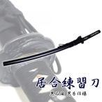 居合練習刀 ZS-103 模造刀剣 居合刀 匠刀房