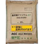 国産食品添加物重曹 25kg  (送料無料対象外商品です)