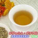 健康茶「グアバ茶」A級品(シジュ�