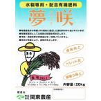 水稲専用・配合有機肥料 夢咲(ゆめさき) 20kg
