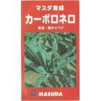 マスダ育成  黒キャベツ カーボロネロ  1.5ml