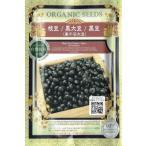 有機種子 枝豆/黒大豆/黒豆(黒千石大豆) 約130粒