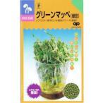 中原採種場 かんたんスプラウト グリーンマッペ緑豆 (もやし) 60ml