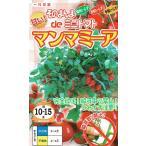 ナント種苗 ミニトマト マンマミーア 約15粒