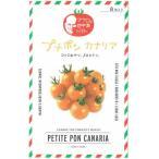 マウロの地中海トマト プチポンカナリア 約8粒