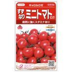 サカタのタネ すずなりミニトマト キャロルロゼ 約13粒
