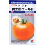 タキイ種苗 トマト 桃太郎ゴールド 約18粒