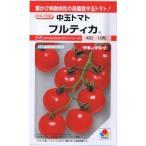 タキイ種苗 中玉トマト フルティカ 約12粒