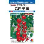 タキイ種苗 ミニトマト CF千果 約18粒