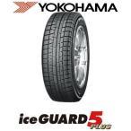 ヨコハマ 195/65R15  iceGUARD 5 PLUS   2016年製