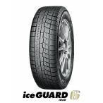 ヨコハマ 215/60R17 iceGUARD 6 IG60 スタッドレスタイヤ アイスガード シックス アイスガード  アイジー ロクジュウ YOKOHAMA