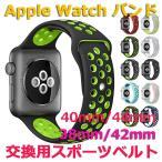 タイムセール アップルウォッチ ベルト 38mm 42mm 交換用スポーツバンド Apple Watch Series 3 2 1 アップルウォッチ シリコン