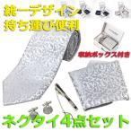 ネクタイ メンズ 4点セット ネクタイピン チーフ カフスボタン フォーマル 結婚式 ビジネス スーツ ヒュッゲ