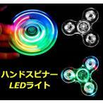 ショッピングハンドスピナー タイムセール★ハンドスピナー 光る LED フィンガースピナー Hand spinner  軽量 ストレス解消 人気の指遊び 3枚羽スケルトン透明