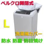 洗濯機カバー 屋外 防水 紫外線 厚い  防日焼 厚手生地 高耐候性 ホコリに強い シルバー 屋外 外置き Lサイズ
