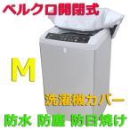 洗濯機カバー 屋外 防水 紫外線 厚い  防日焼 厚手生地 高耐候性 ホコリに強い シルバー コーティング済み 屋外 外置き Mサイズ