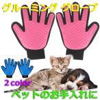 Yahoo!Niko-Martタイムセール ペットブラシ 手袋 犬 猫 グルーミンググローブ パームブラシ 抜け毛 ノミ取りトリミング