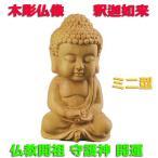ミニ型 ツゲの木彫り 置物 如来 仏教の開祖 お釈迦様 ミニブッダ フィギュア  仏像 置物 木彫り 釈迦像 釈迦如来 守護神 開運 ミニ 木製彫刻 ツゲ