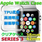 Yahoo!Niko-Martタイムセール Apple Watch Series 3 ケース 42mm 38mm 耐衝撃性  落下 衝撃 吸収 フルカバー  アイフォンウォッチ Series 3 TPUケース ウオッチ保護ケース