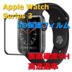 Yahoo!Niko-Martタイムセール Apple Watch Series 3 フィルム 3D曲面 液晶保護フィルム 強化ガラスフィルム  アップル ウォッチ シリーズ 1 2 3 共通 フルカバー 38mm 42mm