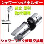 ショッピングワケアリ ワケアリ スライド シャワー フック シャワーホルダー 可変式 修理や交換 パーツ ABS樹脂 18mm−25mm対応 汎用 お風呂 浴室バス シャワー用 ヒュッゲ