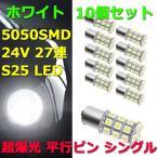 タイムセール 24V S25 27連 5050SMD 超爆光 LED 10個セット シングル球 ピン角180° ホワイト 24V専用 3チップ トラック マーカー球 BA15S 平行ピン 長寿命