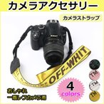 ショッピング一眼レフ ストラップ カメラストラップ  一眼カメラストラップ 一眼レフカメラ用 ミラーレス カメラアクセサリー Nikon Canon 3色