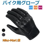 バイク用グローブ バイク用手袋 革手袋 手袋 てぶくろ テブクロ カーボンプロテクター 防水 防風 通気 バイクグローブ レーシンググローブ ツーリング バイク