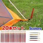 テント ペグ  20本セット 18cm テントペグ タープ アウトドア テント設営 キャンプ バーベキュー BBQ タープ ジェラルミン 固定器具 打ち付け ロープ付き