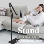 スマホ スタンド タブレット スタンド 寝ながら スマホ ホルダー フレキシブルアーム 360度回転 高さ調節可能 折り畳み式 iPhone ipad スタンド