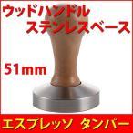 エスプレッソ タンパー 木製ハンドル ステンレスベース エスプレッソタンパー 埋立圧器 ウッドハンドル  コーヒー タンパー 51mm 木製 ハンドル
