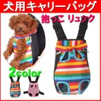 Yahoo!Niko-Martタイムセール 犬用 ポータブル抱っこひも キャリーバッグ 小型犬 中型犬 スリング  両肩 抱っこ紐 抱っこバッグ リュック ペットキャリー リュックサック