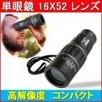 単眼鏡 16X52 レンズ全面マルチコート 高解像度 コンパクト 片手でも手軽に操作 66m/8000m グロスV ハードコーティングレンズ