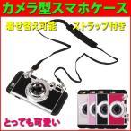 Yahoo!Niko-Martタイムセール カメラ型 iPhoneケース iPhone7 iPhone 6s Plus SE カバー着せ替え可能 カメラ型 スマホケース ストラップ付き かわいい おしゃれ