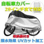 Yahoo!Niko-Martタイムセール 改良版 自転車カバー 29インチ サイクルカバー UVカット 飛ばない 収納袋付き 高品質素材 厚手 防水 日よけ 丈夫 破れにくい バイクカバー