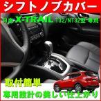 ショッピング初売り ★初売り★特別価格★ 日産 X-TRAIL エクストレイル T32 NT32 シフトノブカバー 専用設計