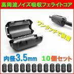 送料無料!φ 3.5mm 12個セット 高周波ノイズ吸収フェライトコア ノイズフィルター USB ミリ tdk 車 pc ノイズ 対策 高周波 除去 吸収