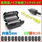 送料無料! 5mm 12個セット 高周波ノイズ吸収フェライトコア ノイズフィルター USB ミリ tdk 車 pc ノイズ 対策