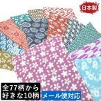 日本製 手ぬぐい(てぬぐい 手拭) 小紋柄 10枚セット メール便なら送料180円