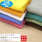 業務用 カラー フェイスタオル 240匁 50枚セット 激安