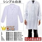 白衣 男性 女性 医療 制服 実験衣 博士 ジャケット