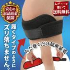 膝サポーター ひざ下専用 簡単装着 左右兼用 男女兼用