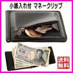 マネークリップ 小銭入れ付き 小さい財布 二つ折り財布 札ばさみ 海外旅行 プレゼント