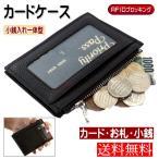 カードケース 小銭 財布 小銭入れ 薄い財布 コンパクト メンズ レディース 海外旅行 海外出張 RFIDブロッキング スキミング防止