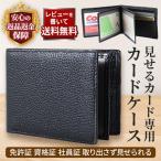 カードケース メンズ 薄型 カード入れ パスケース 免許証ケース 診察券ケース 身分証 資格証