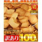 固焼き☆【訳あり】豆乳おからクッキープレーン約100枚1kg