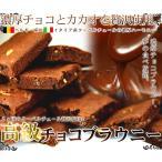 送料無料!お試しセット 訳あり スイーツ チョコブラウニー6個 ハロウィン チョコ チョコレート