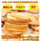 送料無料!お試しセット 訳あり スイーツ 固焼き☆豆乳おからクッキープレーン