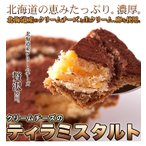 送料無料!訳あり スイーツ ティラミスタルト チーズケーキ チーズタルト 6個 バレンタイン 個包装 お菓子 おやつ わけあり 人気 激安  お取り寄せ